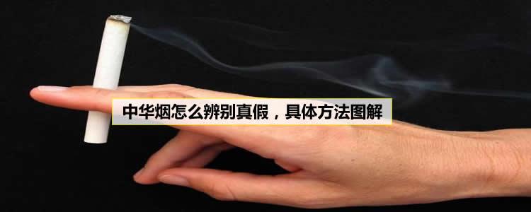 中华烟怎么辨别真假,具体方法图解