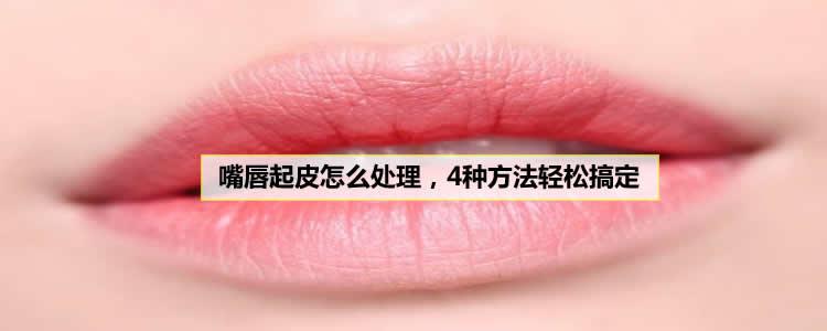 嘴唇起皮怎么处理,4种方法轻松搞定