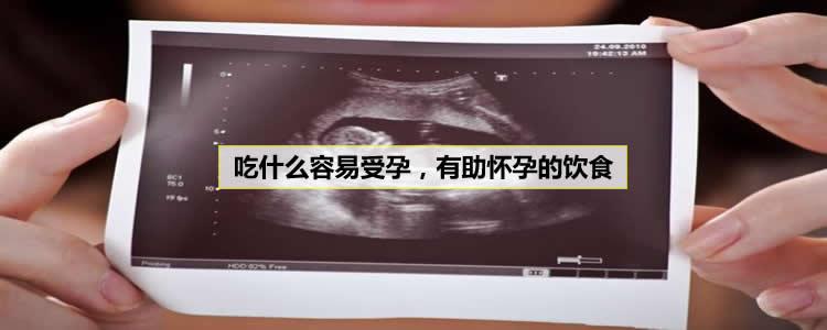 吃什么容易受孕,有助怀孕的饮食