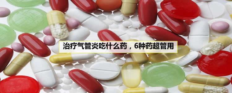 治疗气管炎吃什么药,6种药超管用