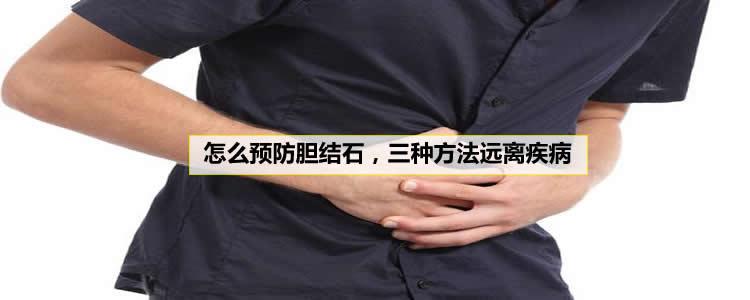 怎么有效预防胆结石,三种方法远离疾病