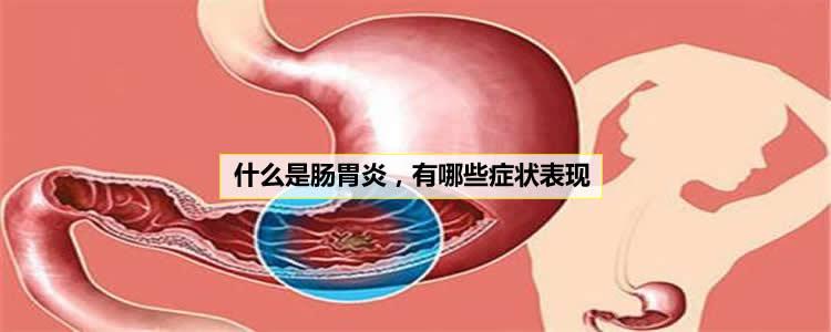 什么是肠胃炎,有哪些症状表现