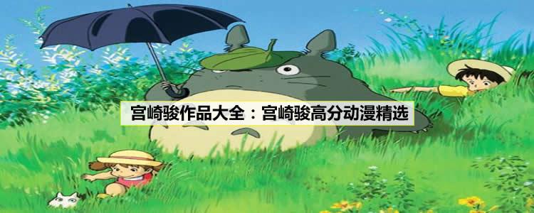 宫崎骏作品大全:宫崎骏高分动漫精选
