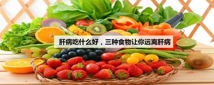 肝病吃什么好,三种食物让你远离肝病