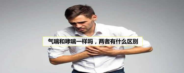 气喘和哮喘一样吗,两者有什么区别