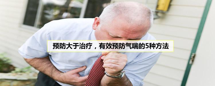 预防大于治疗,有效预防气喘的5种方法