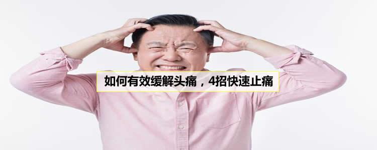 如何有效缓解头痛,4招快速止痛