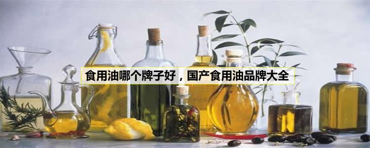 食用油哪个牌子好,国产食用油品牌大全