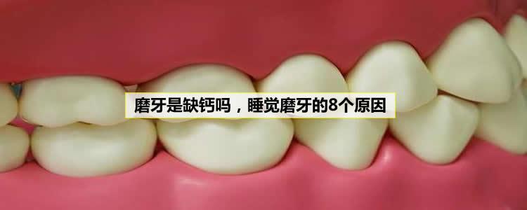 磨牙是缺钙吗,睡觉磨牙的8个原因