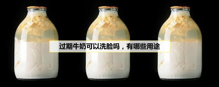过期牛奶可以护肤吗,用途竟然这么多
