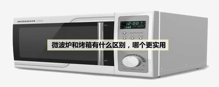微波炉和烤箱有什么区别,哪个更实用