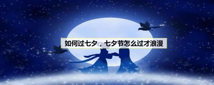 如何过七夕,七夕节怎么过才浪漫