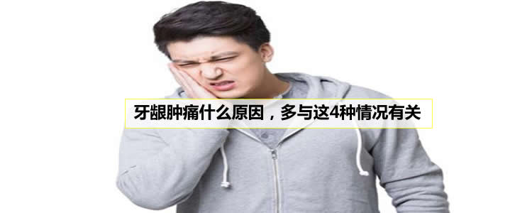 牙龈肿痛什么原因,多与这4种情况有关