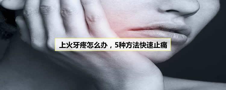 上火牙疼怎么办,5种方法立刻止痛