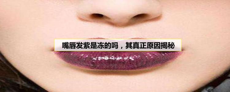 嘴唇发紫是冻的吗,其真正原因揭秘