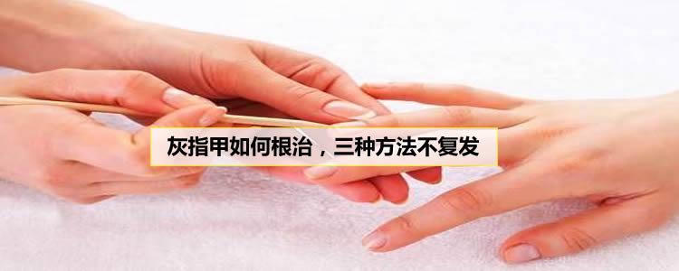 灰指甲如何根治,三种方法不复发