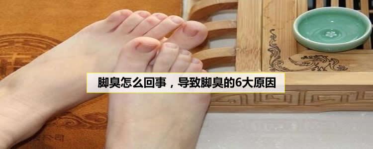 脚臭怎么回事,导致脚臭的6大原因