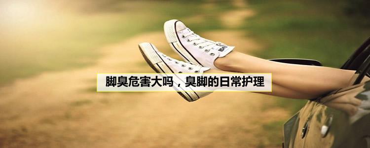 脚臭危害大吗,臭脚的日常护理