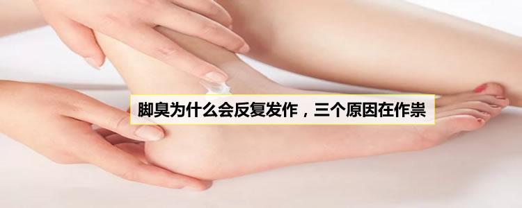 脚臭为什么会反复发作,三个原因在作怪
