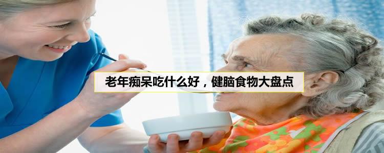 老年痴呆吃什么好,健脑食物大盘点