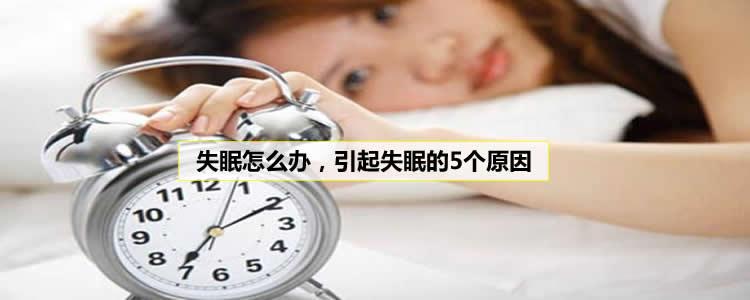 失眠怎么办,引起失眠的5个原因