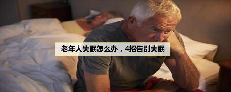 老年人失眠怎么办,4招彻底告别失眠