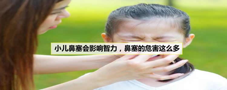 鼻塞会影响智力吗,鼻塞的危害详解
