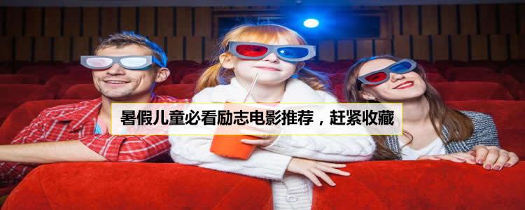 暑假儿童必看励志电影推荐,赶紧收藏