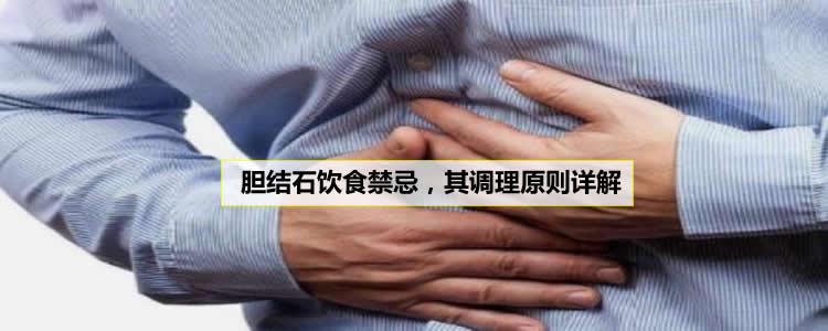 胆结石饮食禁忌,其调理原则详解