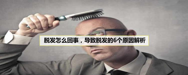 为什么会脱发,导致脱发的6个原因