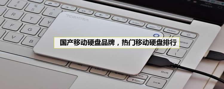 国产移动硬盘品牌,热门移动硬盘排行