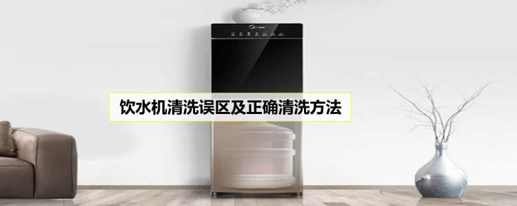 饮水机清洗误区及正确清洗方法