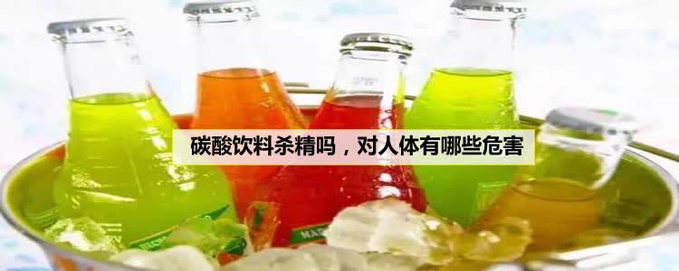 碳酸饮料杀精吗,对人体有哪些危害