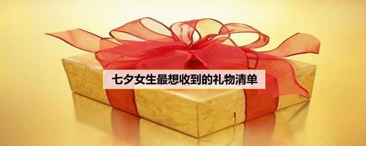 七夕女生最想收到的礼物清单