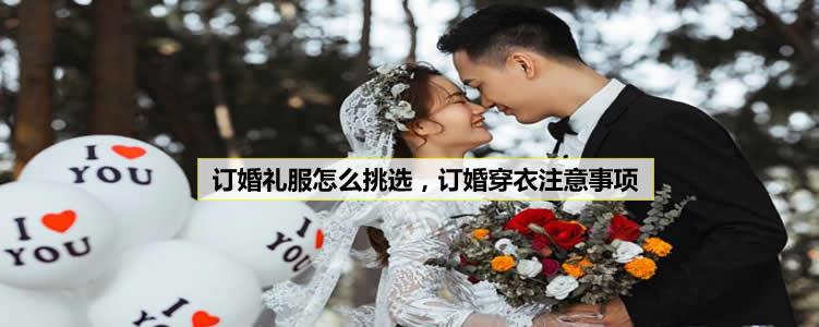 订婚礼服怎么挑选,订婚穿衣注意事项