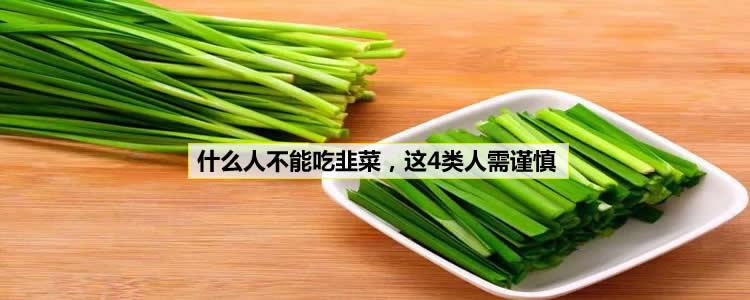 什么人不能吃韭菜,这4类人群需谨慎