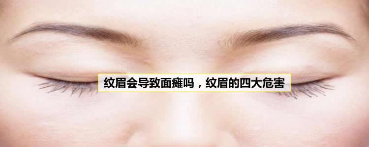 纹眉会导致面瘫吗,纹眉的四大危害