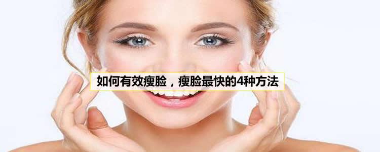 如何有效瘦脸,瘦脸最快的4种方法