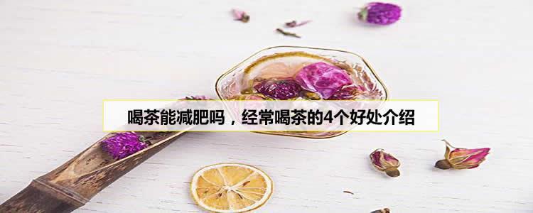 喝茶能减肥吗,经常喝茶的4个好处