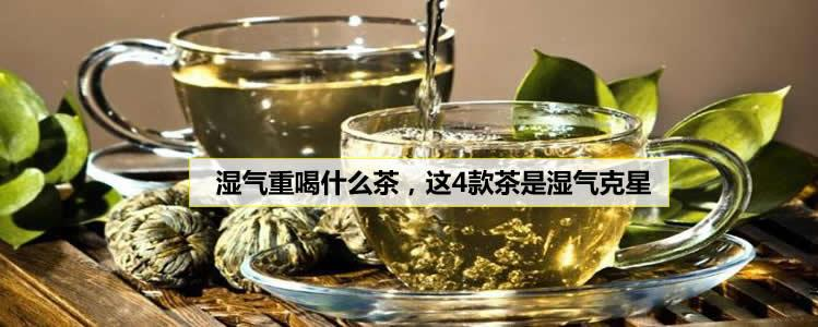 祛湿气喝什么茶,这几款茶是湿气克星