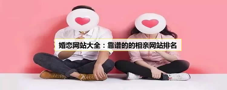 婚恋网站大全:靠谱的的相亲网站排名