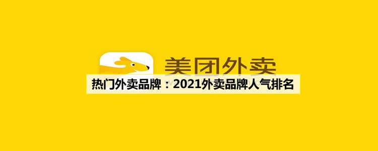 热门外卖品牌:2021外卖品牌人气排名