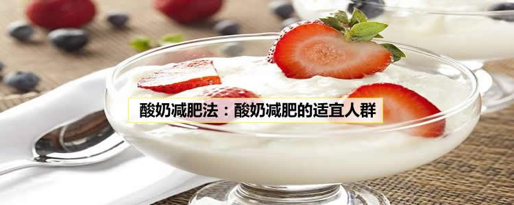 酸奶减肥法:酸奶减肥的适宜人群