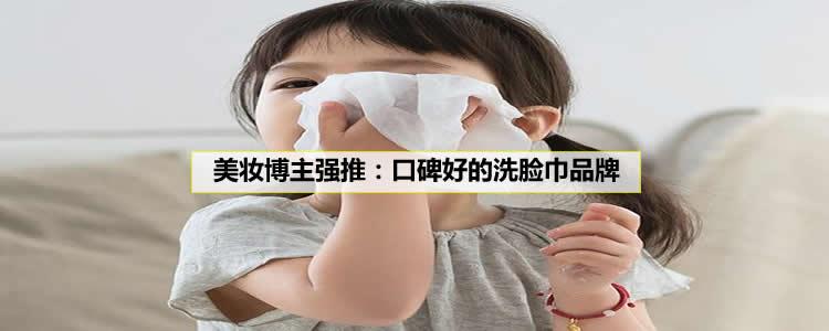 美妆博主强推:口碑好的洗脸巾品牌