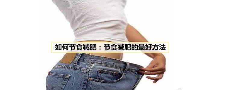 如何节食减肥:节食减肥的最好方法