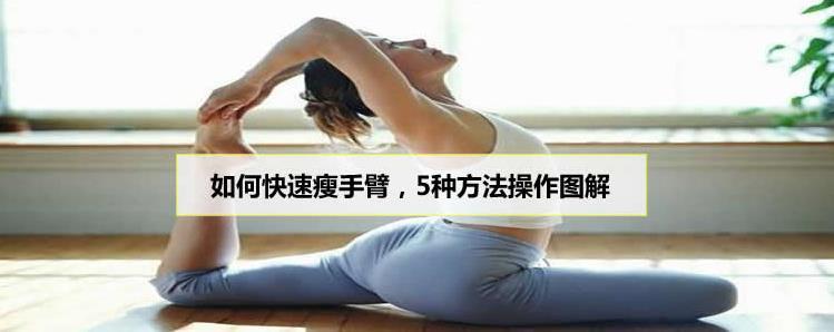 快速瘦手臂5种方法图解,想不瘦都难