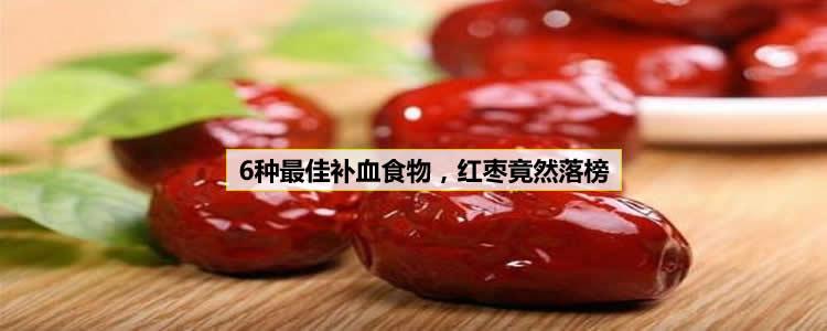 6种最佳补血食物,红枣竟然落榜