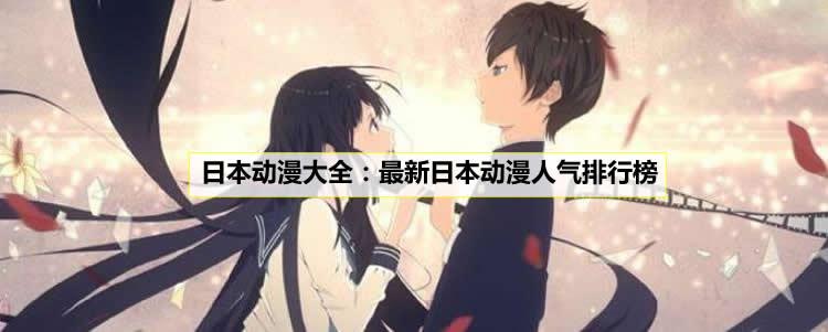 日本动漫大全:最新日本动漫人气排行榜