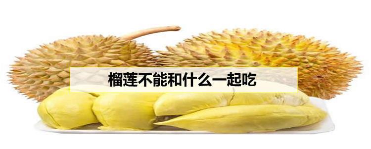 榴莲的食用禁忌:榴莲相克的食物有哪些
