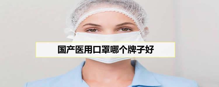 国产医用口罩品牌推荐,你用的哪个?